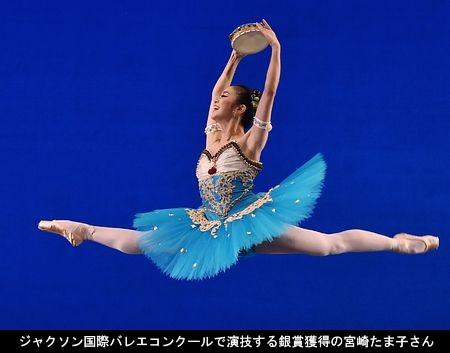 宮崎たま子(ジャクソン国際バレエコンクール2014銀賞)の経歴_画像2