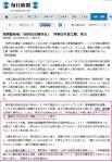 富岡製糸場_「近代化の礎守る」所有の片倉工業、尽力 - 毎日新聞