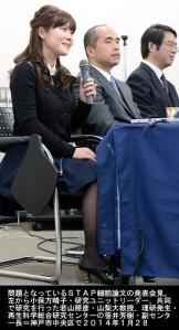 小保方・STAP細胞論文発表会見の写真