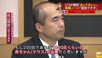 小保方氏の「わたし自身、STAP細胞は200回以上、作製に成功しています」という発言について、若山教授は会見でこう答えた_画像2の1
