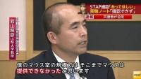 小保方氏の「わたし自身、STAP細胞は200回以上、作製に成功しています」という発言について、若山教授は会見でこう答えた_画像2の2
