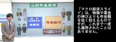 年金財政状況見通し(厚生労働省発表)_NHKニュース2014年6月3日_画像9