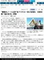 建築のノーベル賞_米プリツカー賞に坂茂氏_災害支援「紙の住宅」評価」(産経2014年3月25日)