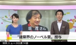 建築界のノーベル賞_プリツカー賞授賞式_坂茂氏に授与(NHKニュース6月14日)画像1