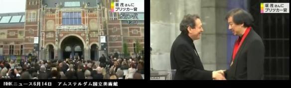 建築界のノーベル賞_プリツカー賞授賞式_坂茂氏に授与(NHKニュース6月14日)画像2
