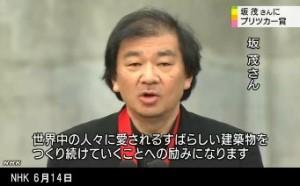 建築界のノーベル賞_プリツカー賞授賞式_坂茂氏に授与(NHKニュース6月14日)画像3