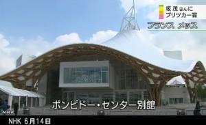 建築界のノーベル賞_プリツカー賞授賞式_坂茂氏に授与(NHKニュース6月14日)画像4