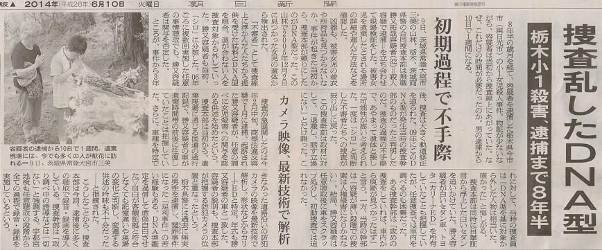 栃木小1殺害、逮捕まで8年半_捜査乱したDNA型_朝日新聞2014年6月10日