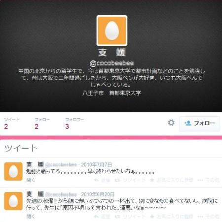 準看護師遺体遺棄_中国人留学生の女_ツイッターに登録していた情報