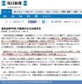 準看護師遺体遺棄_中国人留学生の女_毎日新聞電子版(5月25日02時31分)