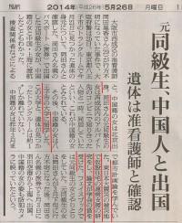 準看護師遺体遺棄_中国人留学生の女に関する記事_朝日5月26日_キャプチャ