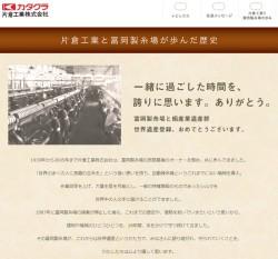 片倉工業と富岡製糸場が歩んだ歴史