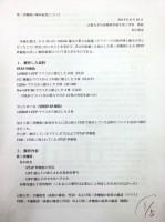 若山照彦・山梨大学教授が16日の記者会見で配布した会見資料「第三者機関の解析結果について」Page5の1