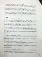 若山照彦・山梨大学教授が16日の記者会見で配布した会見資料「第三者機関の解析結果について」Page5の2
