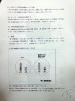 若山照彦・山梨大学教授が16日の記者会見で配布した会見資料「第三者機関の解析結果について」Page5の3