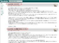 遠藤高帆_ブログ_kahoの日記_Slashudot_画像