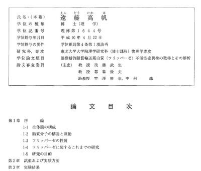 遠藤高帆・博士学位論文の要旨及び審査結果の要旨(東北大学)画像