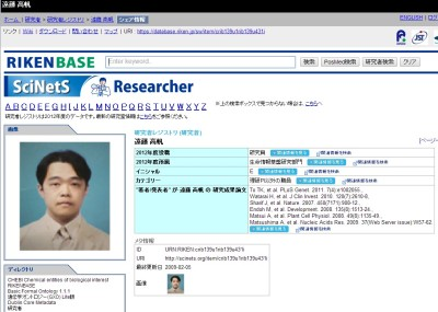 遠藤高帆・理研上級研究員の研究者レジストリ情報_Riken-Base_画像
