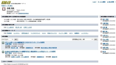 遠藤高帆・理研上級研究員の研究者情報_Kaken-科研データベース_画像