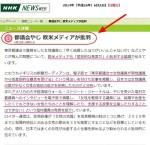 都議会セクハラやじ 欧米メディアが批判(NHKニュース6月22日)