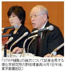 野依理事長(4月1日)_「STAP細胞」の論文について記者会見