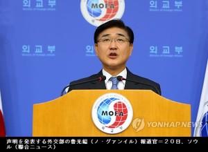 韓国政府「日本の河野談話検証強行に遺憾」 (聯合ニュース)