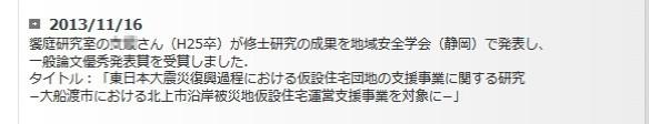 首都大学東京_都市環境科学研究科HPに掲載されていた中国人の女の受賞のお知らせ