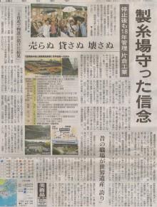 <世界遺産決定>富岡製糸場を守った片倉工業の信念