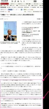 <STAP細胞>若山教授が感じた恐怖感_朝日新聞記事