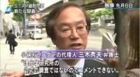 STAP 存在に新たな疑念(NHKニュース2014年6月3日)_画像11