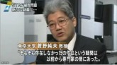 STAP 存在に新たな疑念(NHKニュース2014年6月3日)_画像08
