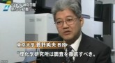 STAP 存在に新たな疑念(NHKニュース2014年6月3日)_画像09
