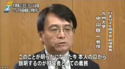 STAP問題 冷凍庫に「ES」容器_NHKニュース6月16日_画像09