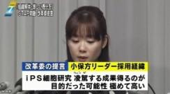 STAP問題でセンターの解体求める_理研改革委の会見_NHKニュース6月12日.jpg_2