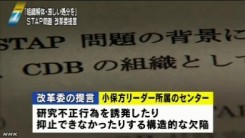 STAP問題でセンターの解体求める_理研改革委の会見_NHKニュース6月12日.jpg_3