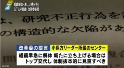 STAP問題でセンターの解体求める_理研改革委の会見_NHKニュース6月12日.jpg_4