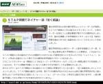 STAP問題でネイチャー誌「近く結論」(NHKニュース5月29日)