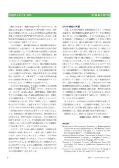 STAP細胞_元細胞の由来、論文と矛盾(日経サイエンス号外6月11日_2)