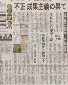 STAP細胞_理研、成果主義の果ての不正_改革委の糾弾