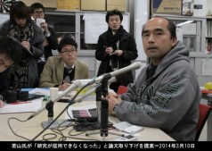 STAP細胞_若山照彦山梨大教授・論文論文取り下げ提案の記者会見の画像_2014年3月10日