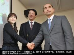STAP細胞_論文発表時の小保方晴子、笹井芳樹、若山照彦、三氏の写真_2014年1月28日