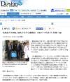 「北海道大学病院、脳死少女の心臓摘出 大阪で10代男子に移植へ」北海道新聞(7月25日)