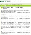 「女の子が脳死と判定 15歳未満で5人目」NHK(7月24日20時08分)