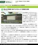 「岡山女児監禁 逃げられないよう部屋を改築」(NHK7月21日5時15分)