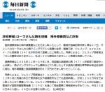 「詐欺容疑 ローラさん父親を逮捕 海外療養費など詐取」(毎日新聞7月27日)