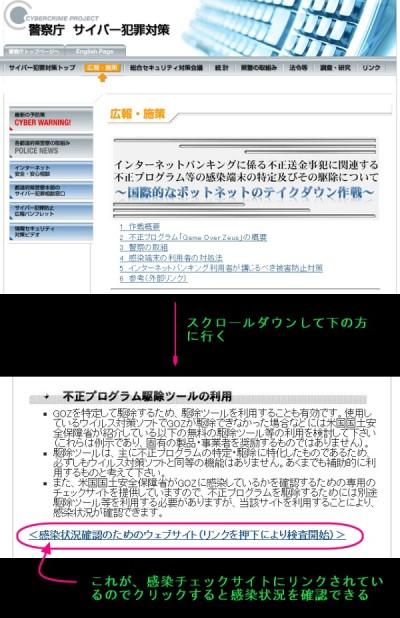 「警察庁 サイバー犯罪対策」の「国際的なボットネットのテイクダウン作戦」サイト画像