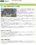 「銘板」窃盗容疑で逮捕 900枚押収 (NHK8月5日)画像1
