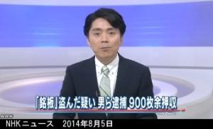 「銘板」窃盗容疑で逮捕 900枚押収 (NHK8月5日)画像2