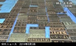 「銘板」窃盗容疑で逮捕 900枚押収 (NHK8月5日)画像3