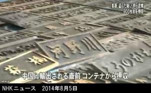「銘板」窃盗容疑で逮捕 900枚押収 (NHK8月5日)画像4